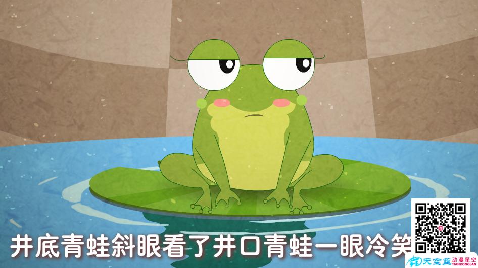【冒个炮原创动漫制作】井底之蛙