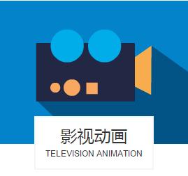 以平面二维、三维动画、动画特效等相关表现手法,形成特有的视觉艺术创作模式,达到与众不同的宣传效果...