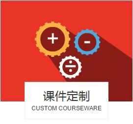 课件定制是使用动画,特效等技术,根据客户的具体需求特点,来量身定制的,适用于企业教育,知识传授等方面的教程。
