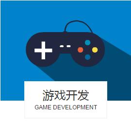 专注于web网络游戏和flash小游戏的开发,天空蓝动漫的产品广泛应用于幼儿园,小学,培训机构,医疗机构,网络游戏公司等。