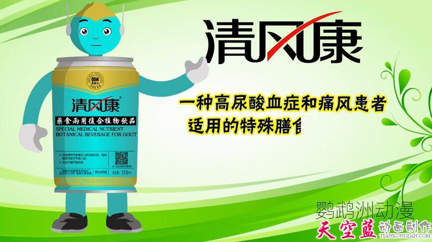 武汉清风康产品广告宣传动画片制作