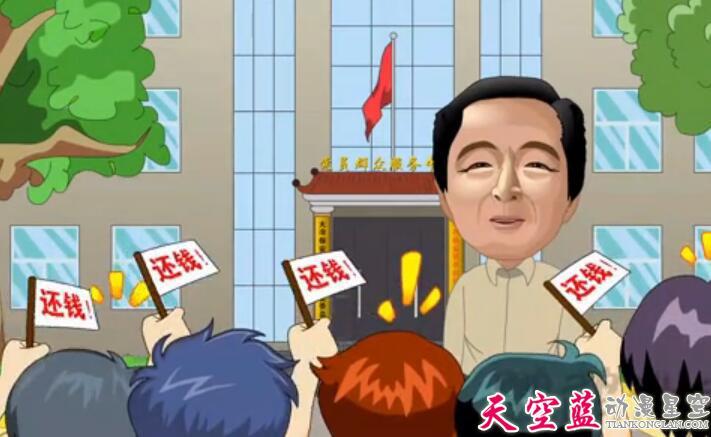 教育公益动画制作:先锋王能干成品