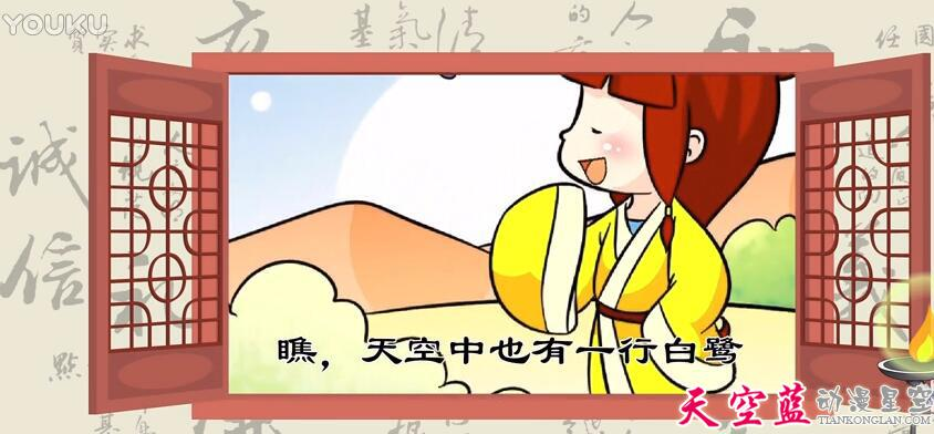 幼儿教育课件动画制作:一行白鹭鸣翠柳