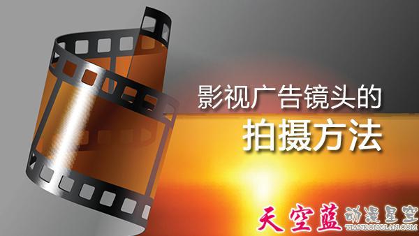 武汉影视广告镜头的拍摄方法