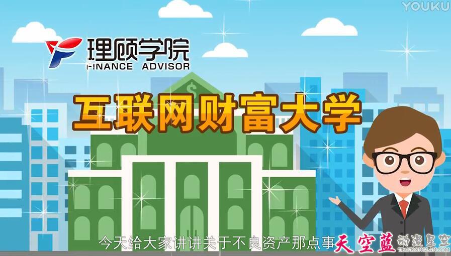 武汉6分钟二维扁平化MG动画制作详解:新一轮不良资产—10万亿级的黄金机遇