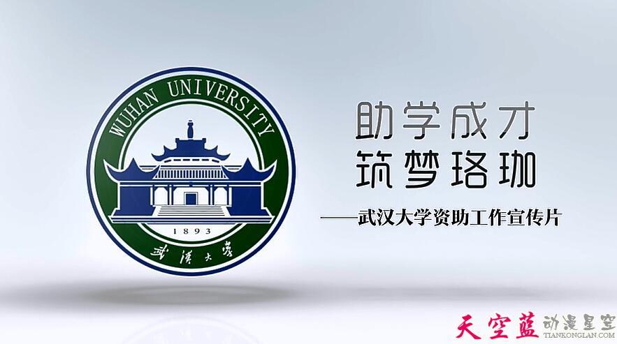 武汉宣传动画片的制作