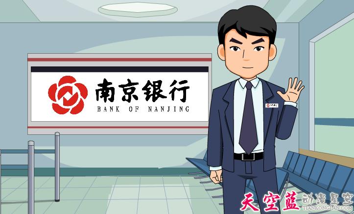 南京银行手机业务企业宣传Flash动画制作