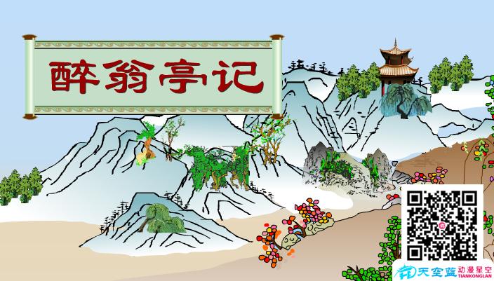 古典风格初中语文精品——醉翁亭记