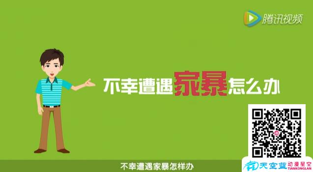 MG家暴公益宣传片动画制作