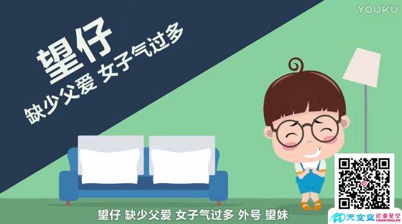 扁平化MG动画制作:父爱对孩子的影响