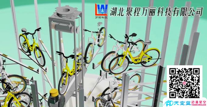 武汉三维3D动画制作:共享单车智能车库