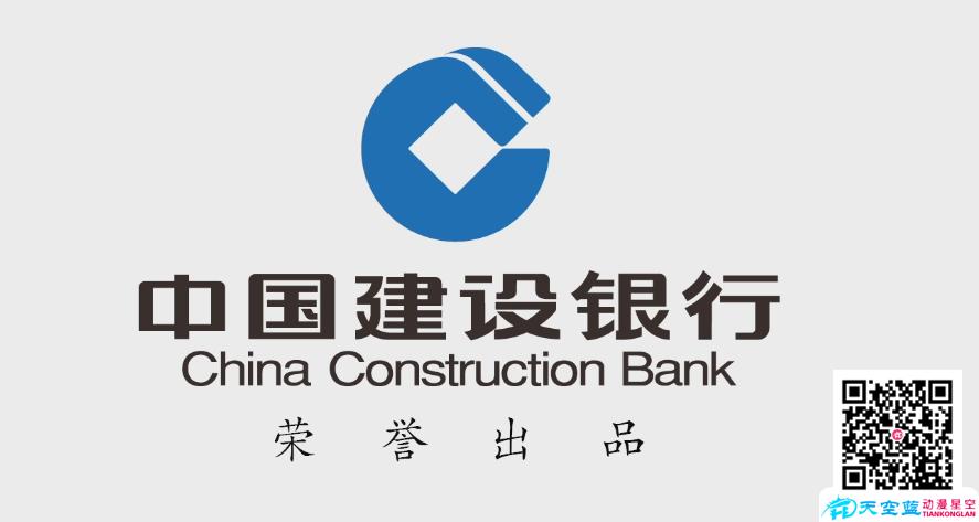MG动画宣传片制作《中国建设银行》