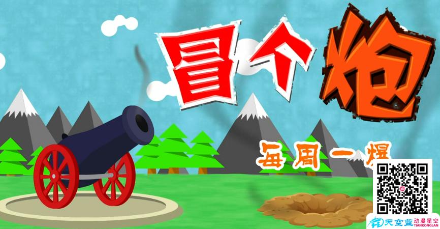 原创《冒个炮》MG广告片头动画制作