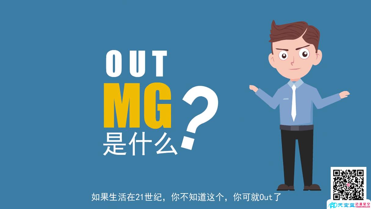 MG动画,什么是MG动画,MG动画制作简要的步骤 动画制作