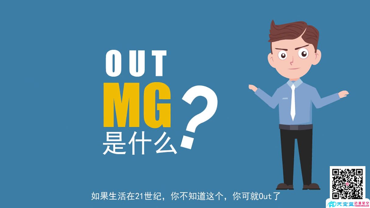 MG动画,什么是MG动画,MG动画制作简要的步骤