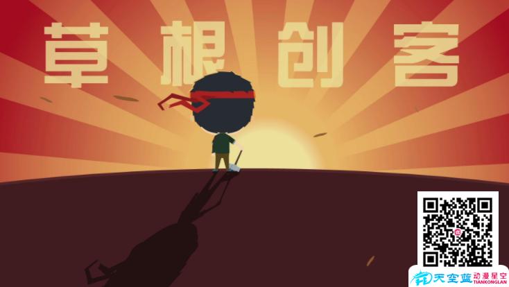 二维动画制作一秒多少钱,二维动画制作面临的困境.png