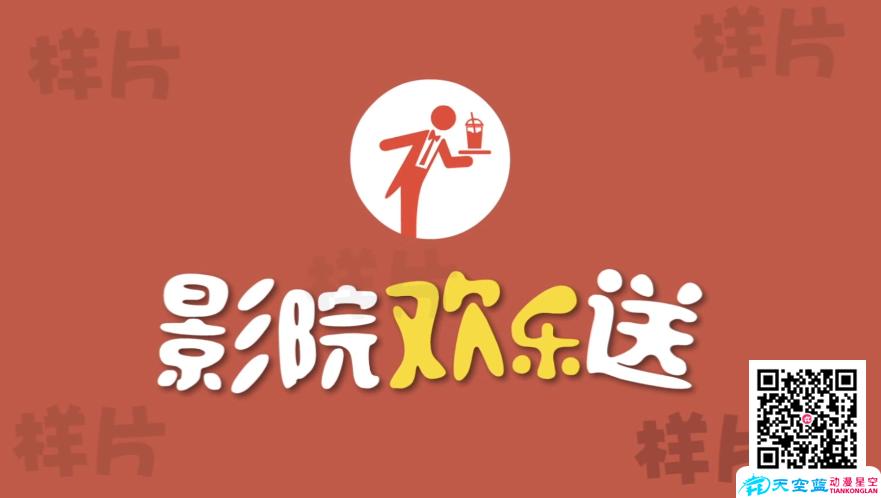 《影院欢乐送》30秒MG动画制作.png
