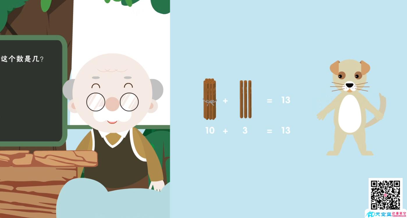 Flash教学课件动画制作:小学数学一年级《11-20各数的认识》