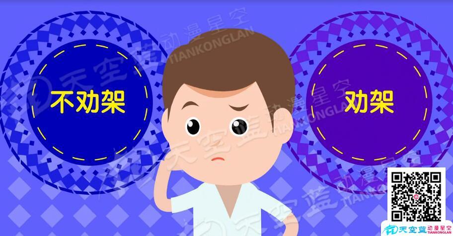 安身保全.jpg 独一无二的动画广告宣传片制作:安身保全APP动漫制作 二维动画制作