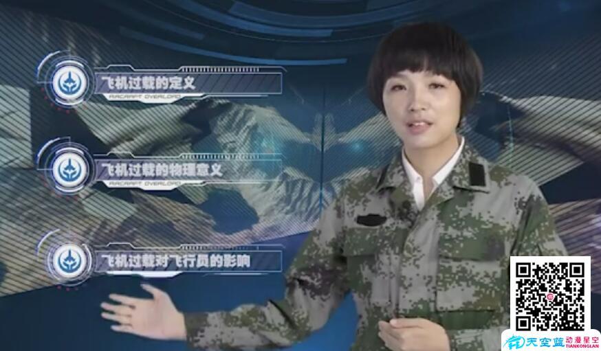 武汉微课制作(虚拟环境):空军第一航空学院《飞机过载》