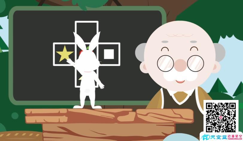 小学数学一年级上学期《认位置Ⅱ》教学动画视频制作