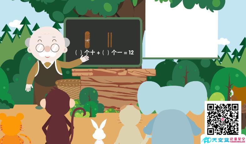 武汉课件制作《认识11-20各数》小学数学一年级上学期教学动漫视频制作