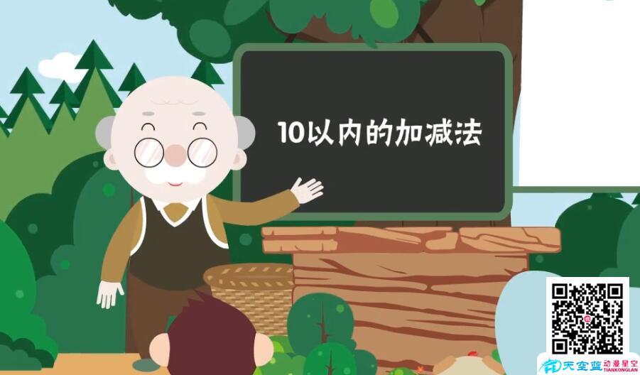 《10以内加减法》小学数学一年级上学期教学动漫视频制作