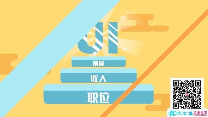 北京动画宣传片制作公司该如何选?