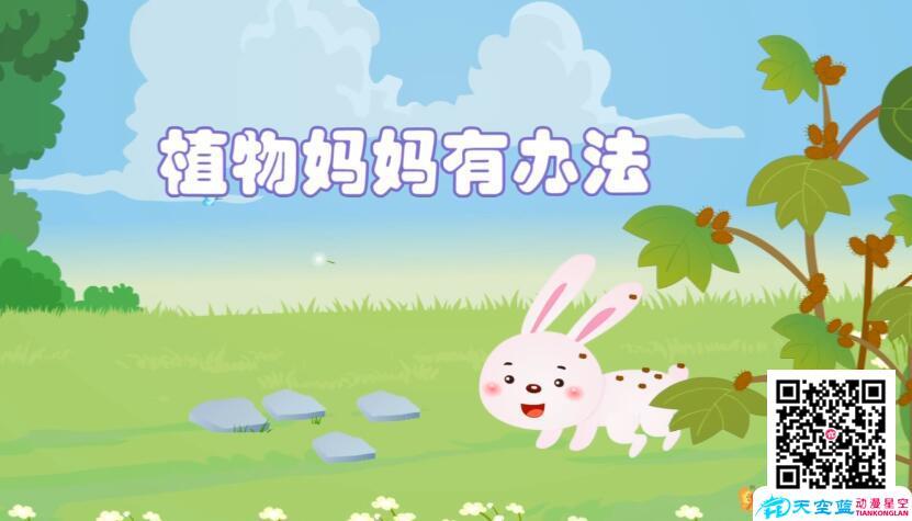 《植物妈妈有办法》少年儿童教育宣传动画视频制作