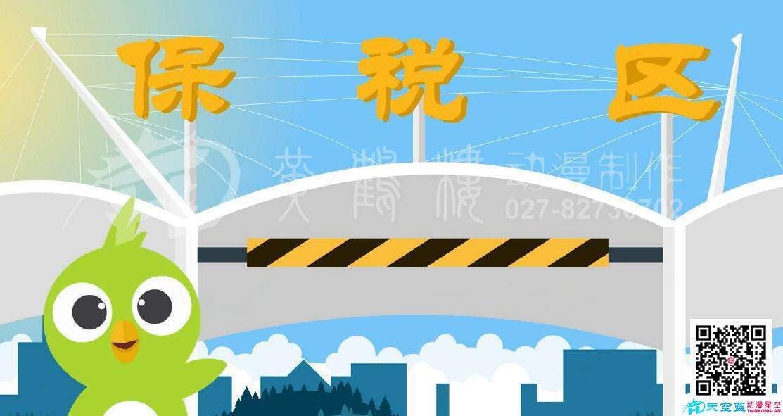 MG动画视频制作《武汉鸿盛华航旅服务股份有限公司》