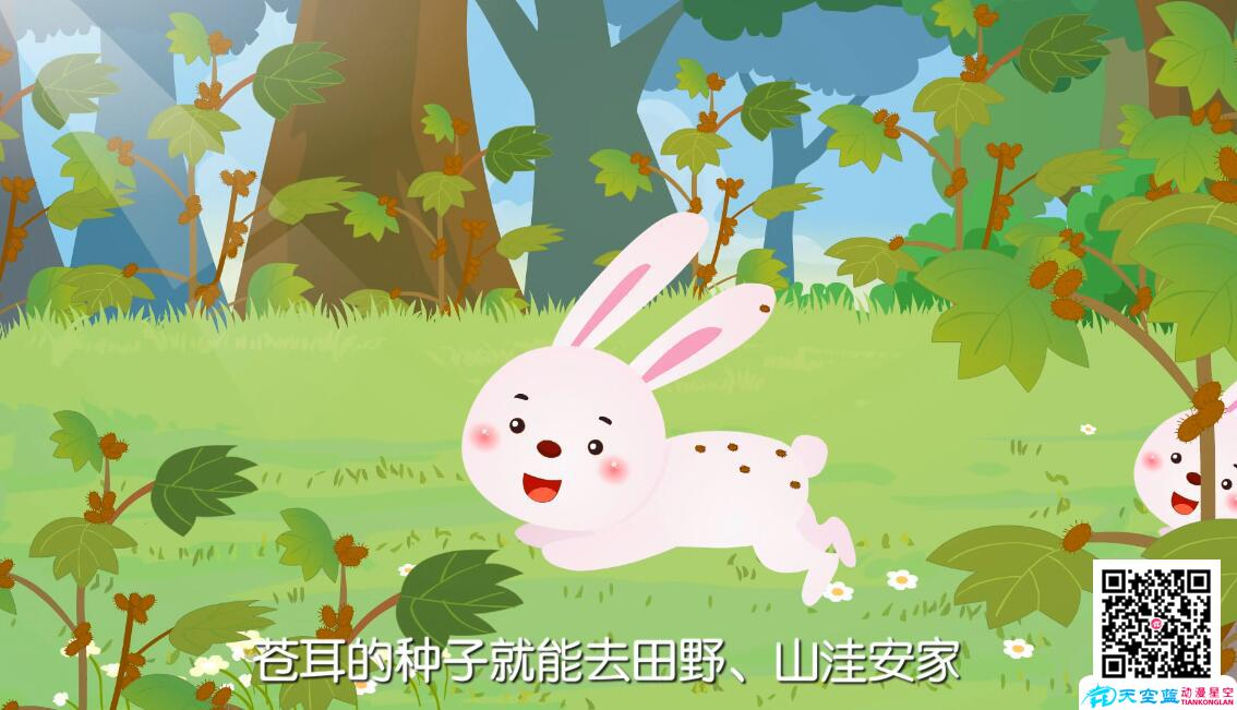 动画教学视频《植物妈妈有办法》