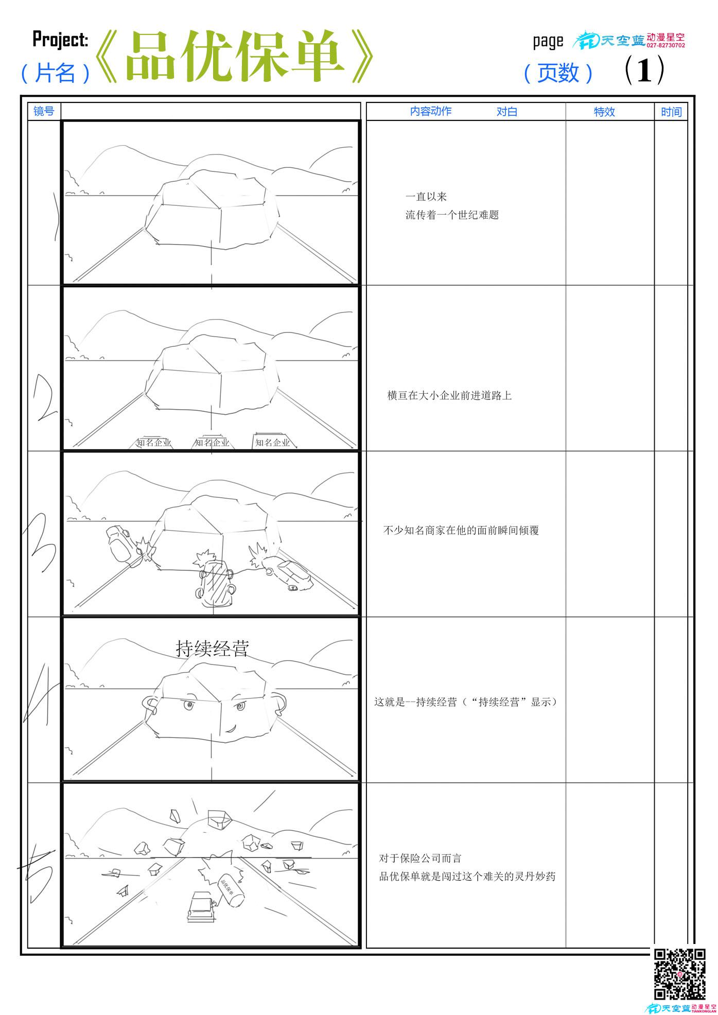 Flash动画制作品优保单A.jpg