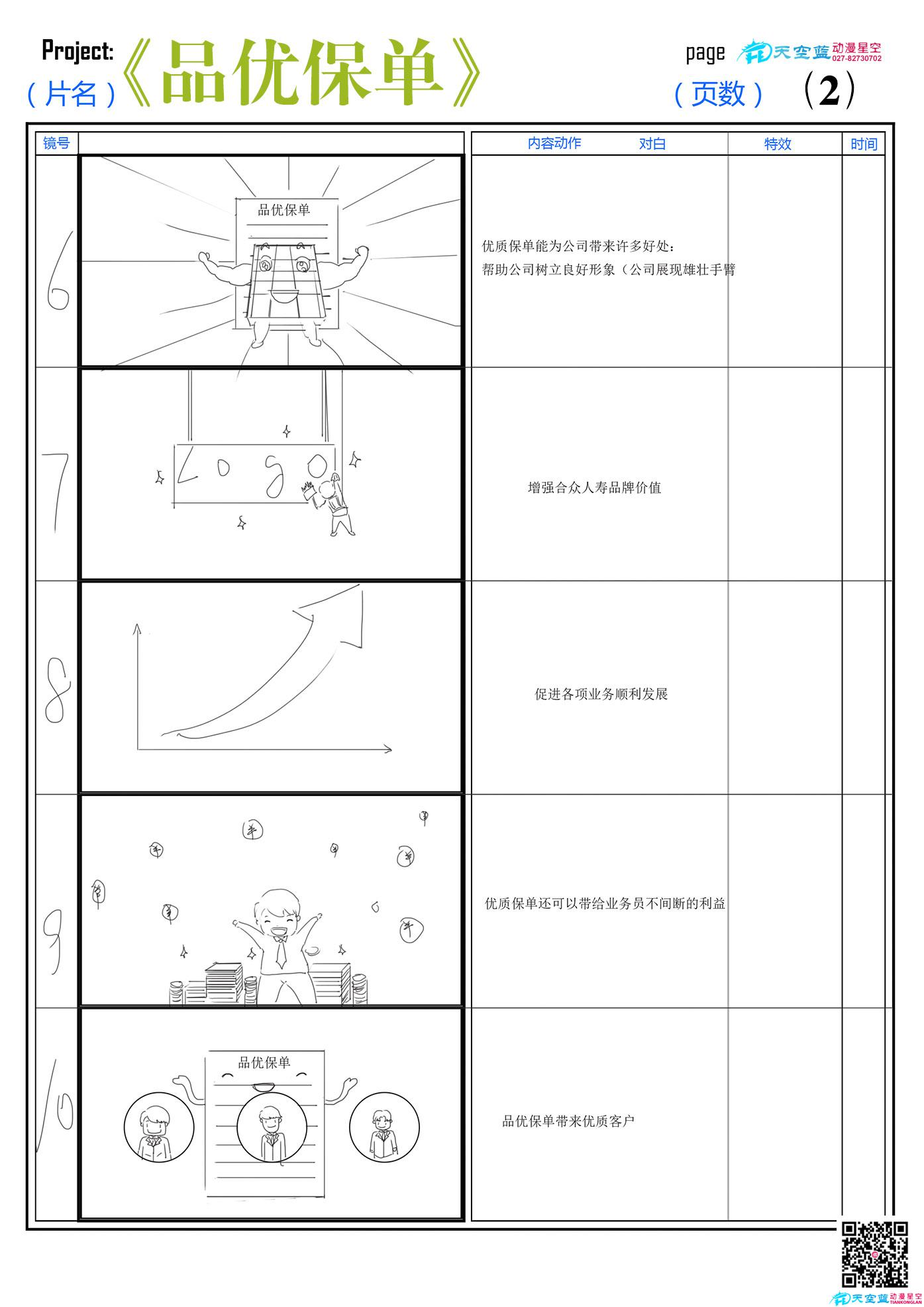 Flash动画制作品优保单B.jpg