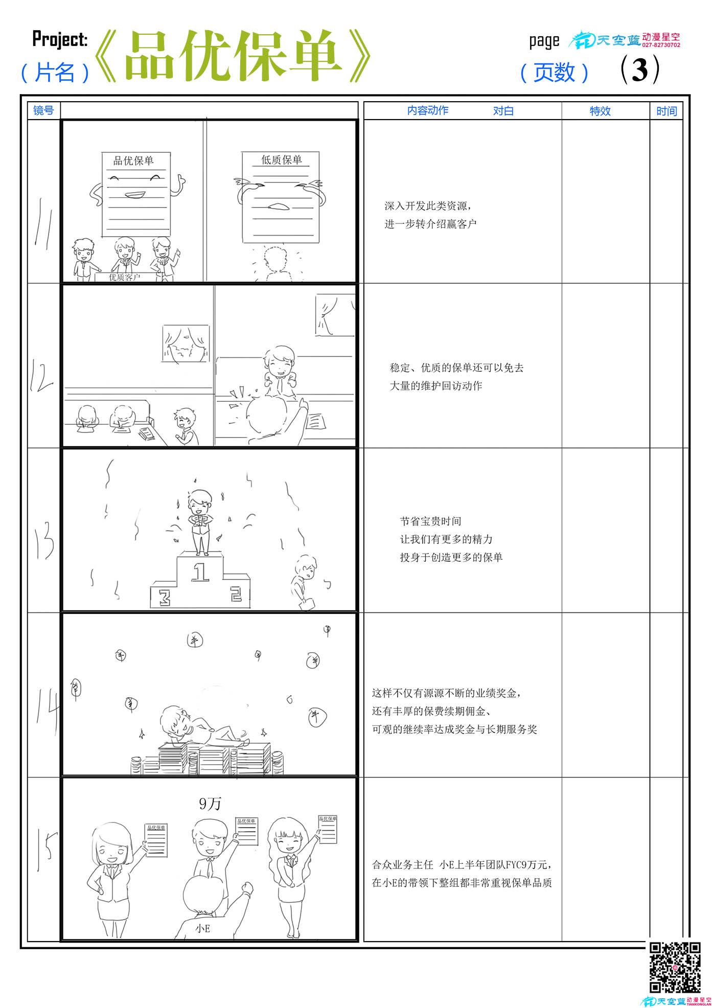 Flash动画制作品优保单C.jpg