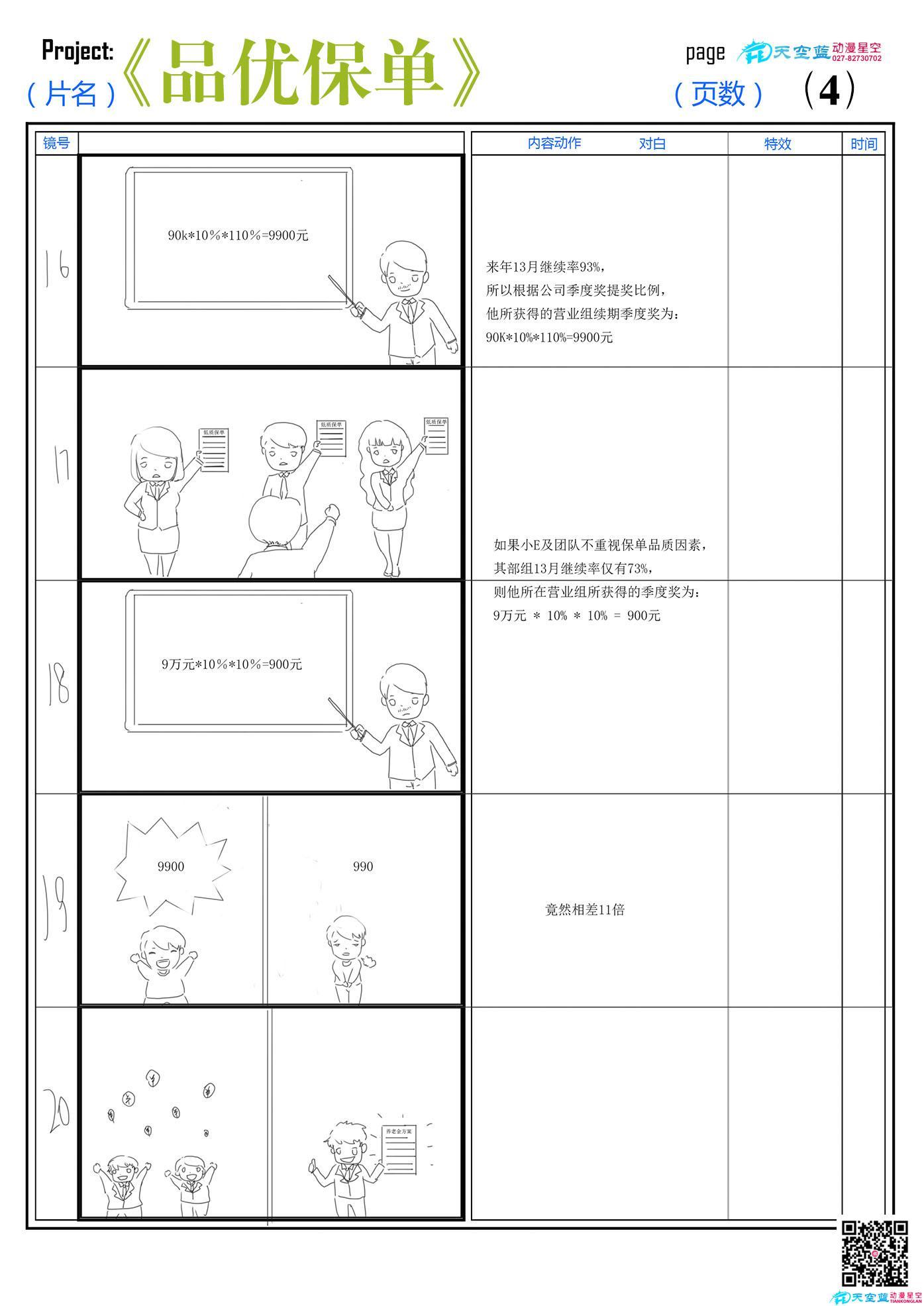 Flash动画制作品优保单D.jpg