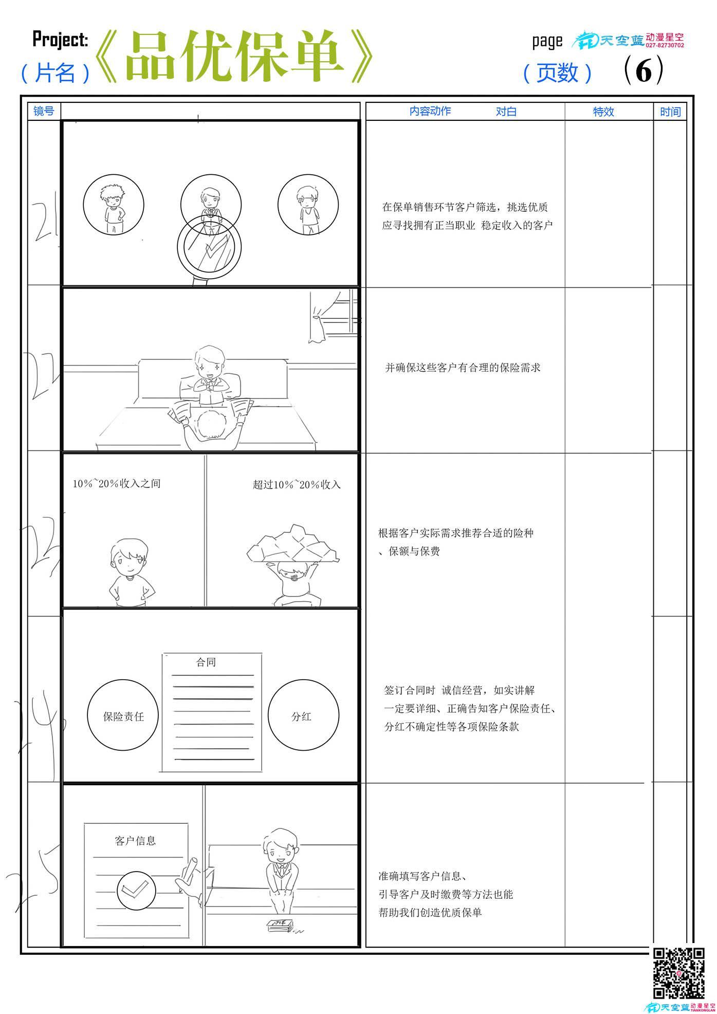 Flash动画制作品优保单F.jpg