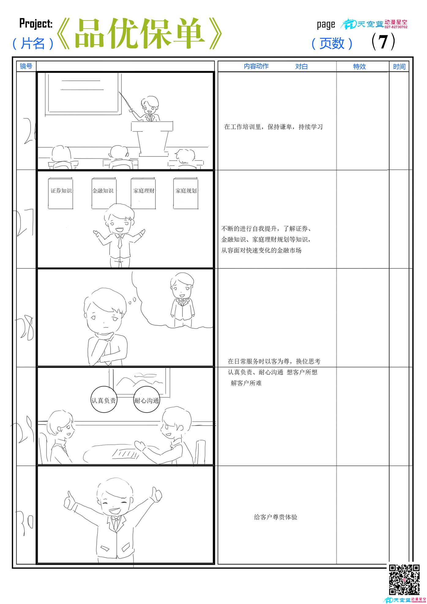 Flash动画制作品优保单G.jpg