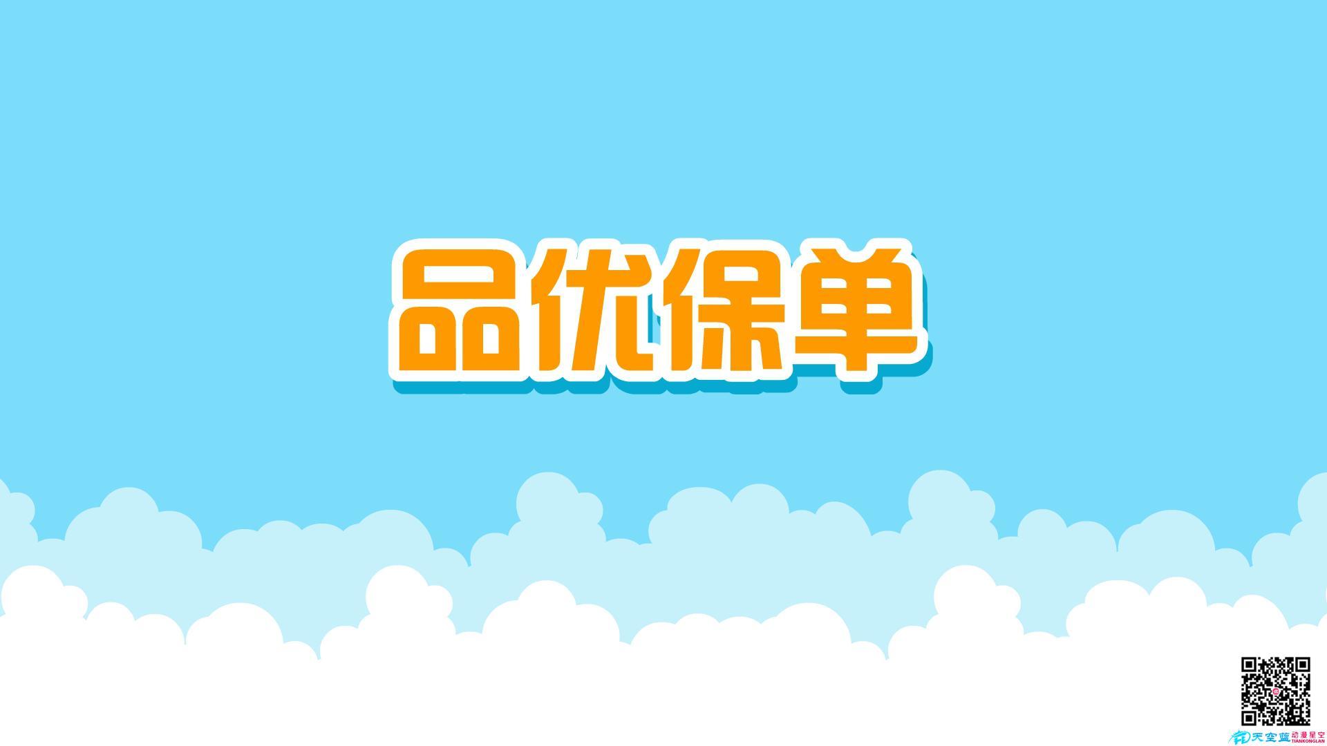 MG动画广告制作《品优保单》动漫宣传片剧本分镜头设计