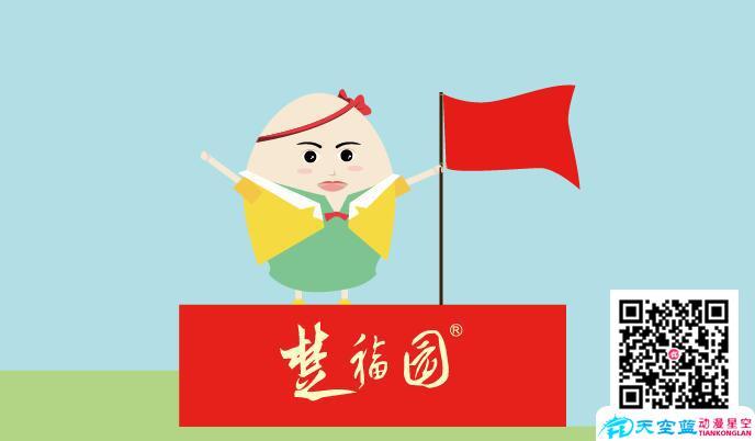 MG动画制作《楚福园虫草鸡蛋》动漫宣传片