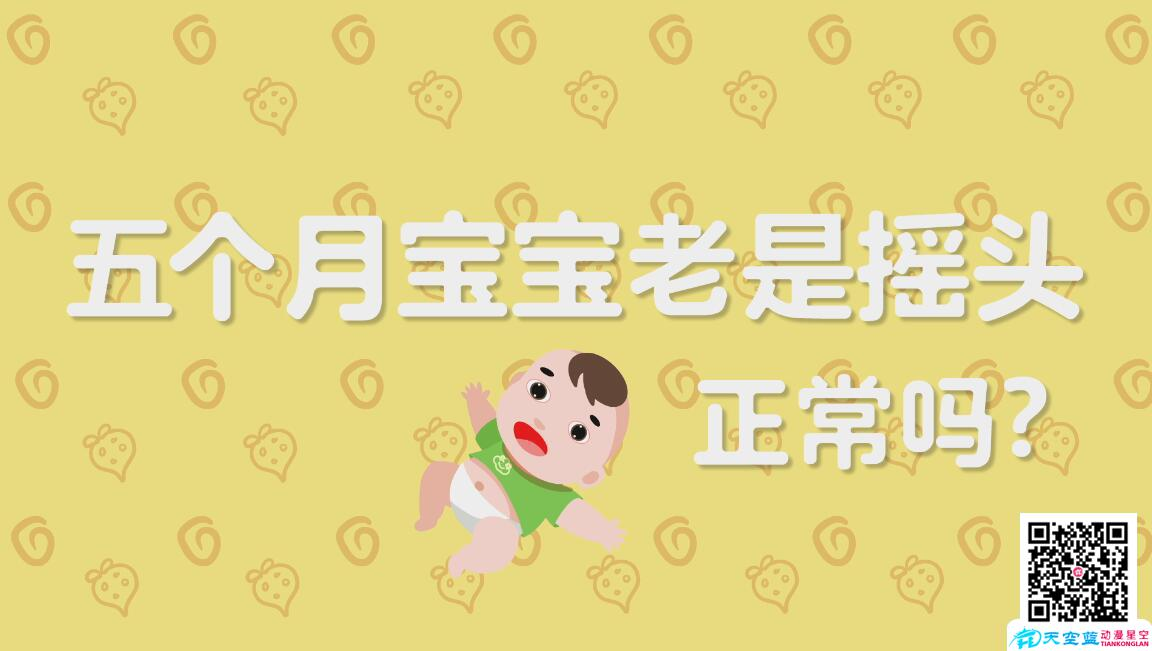 五个月宝宝老是摇头正常吗.jpg