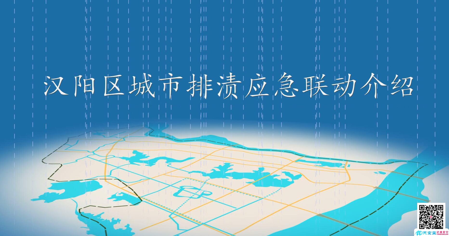 汉阳区城市排渍应急联动介绍.jpg