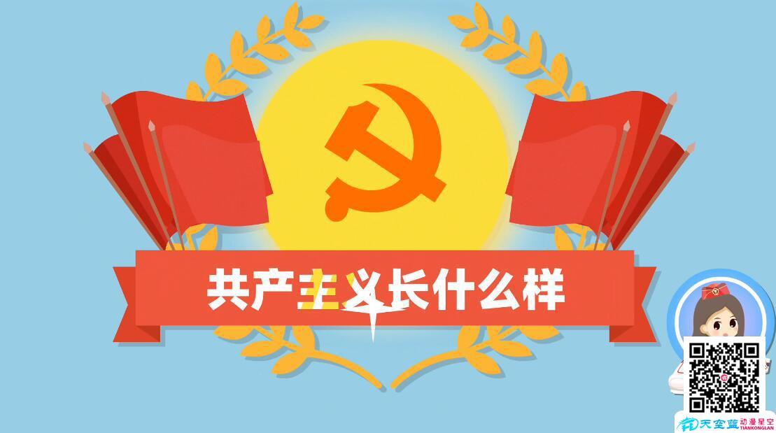 微课制作有理说理:共产主义长什么样.jpg