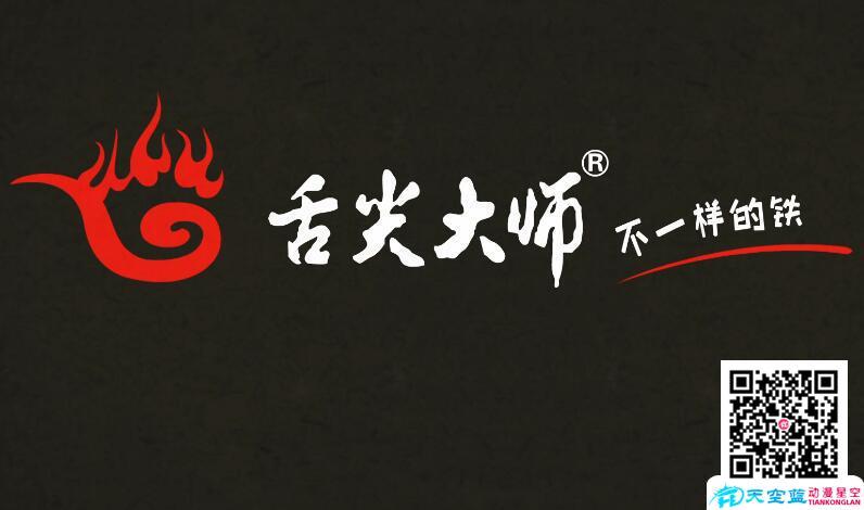 舌尖大师企业动画宣传片制作.jpg