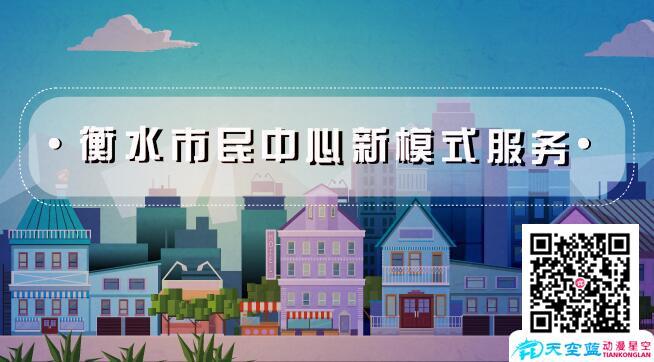市民中心MG动画制作.jpg