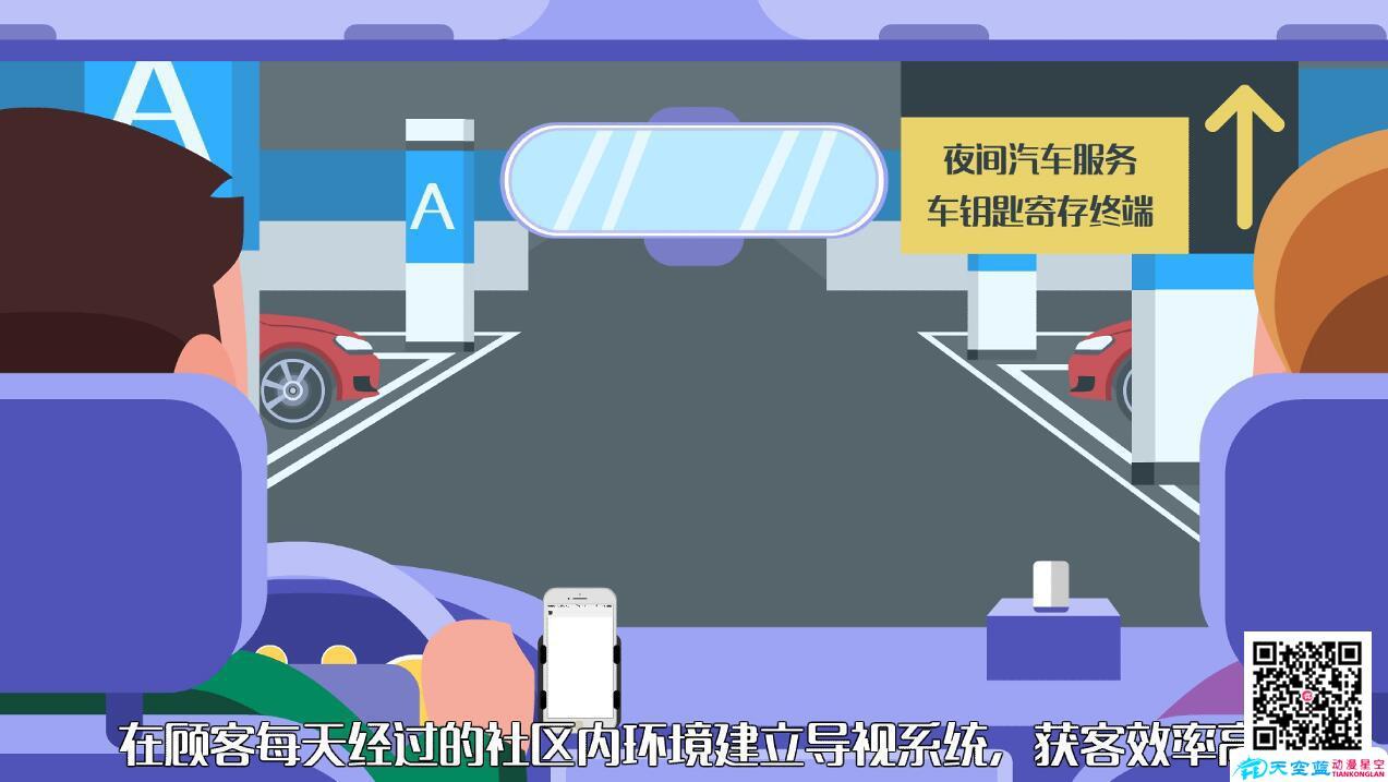 惠养车动画分镜十四.jpg