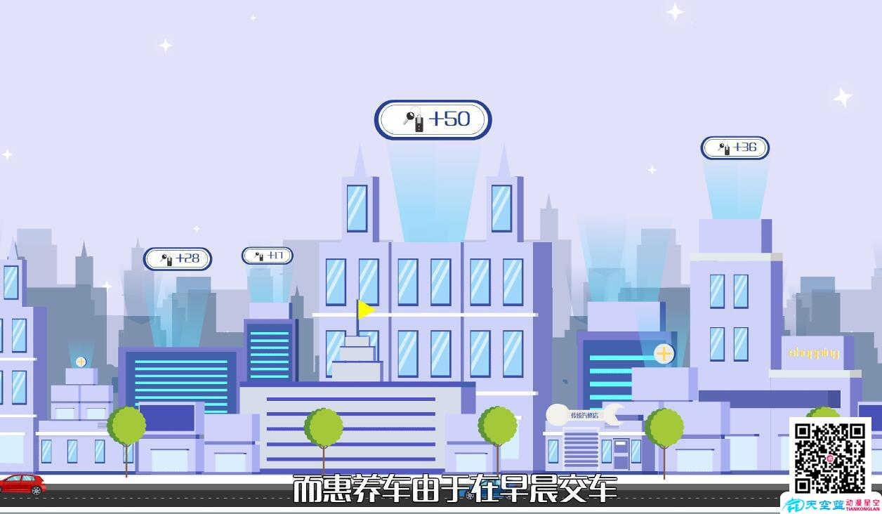 惠养车动画分镜二十.jpg