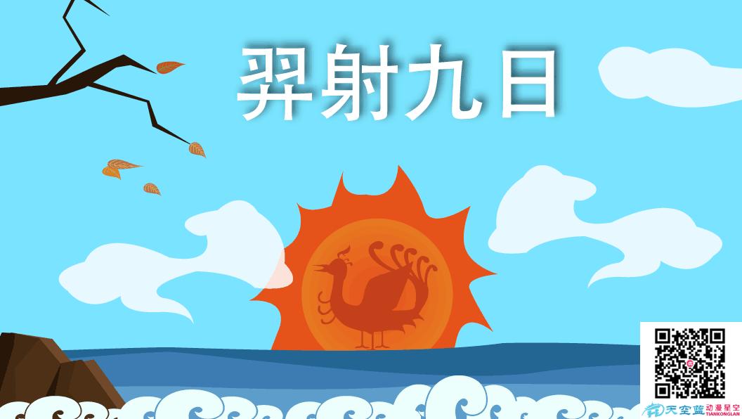 羿射九日封面.png
