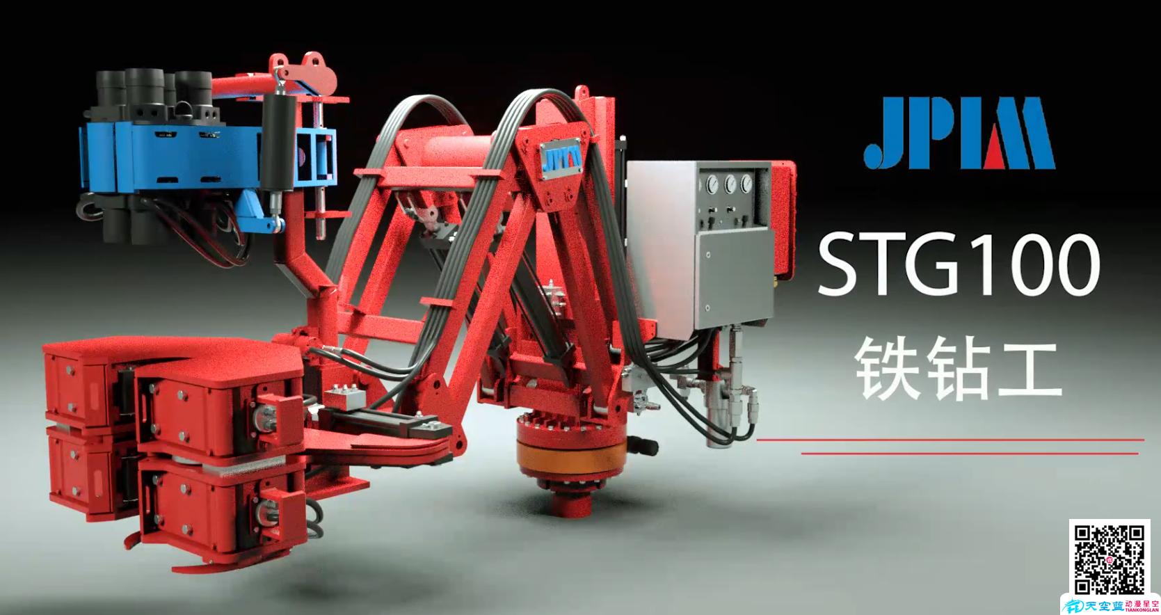STG型铁钻工e.png