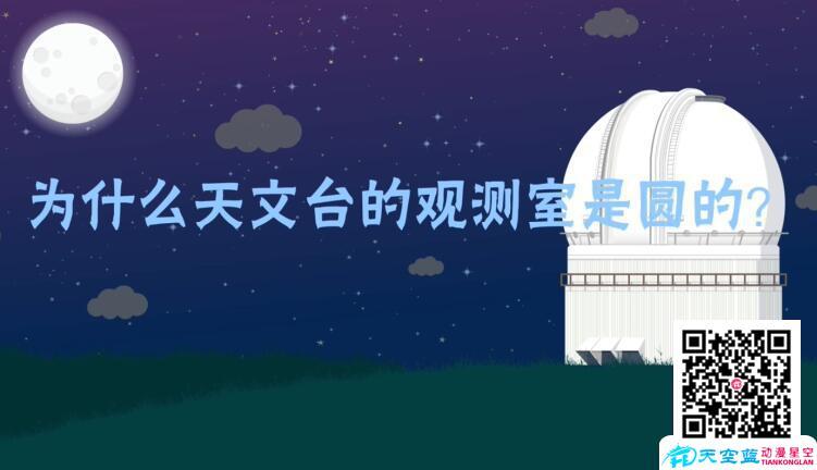 动画制作为什么天文台的观测室是圆的.jpg