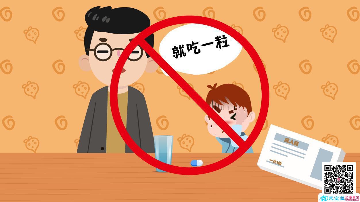 常见儿童用药误区科普严禁使用成人药.jpg